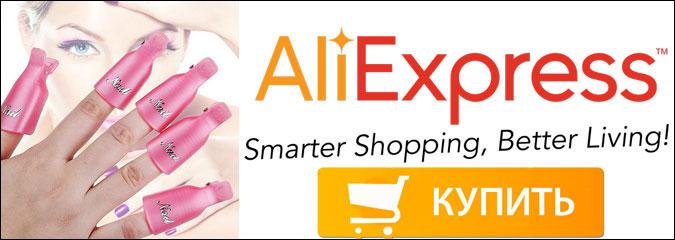 зажимы для снятия гель-лака на AliExpress